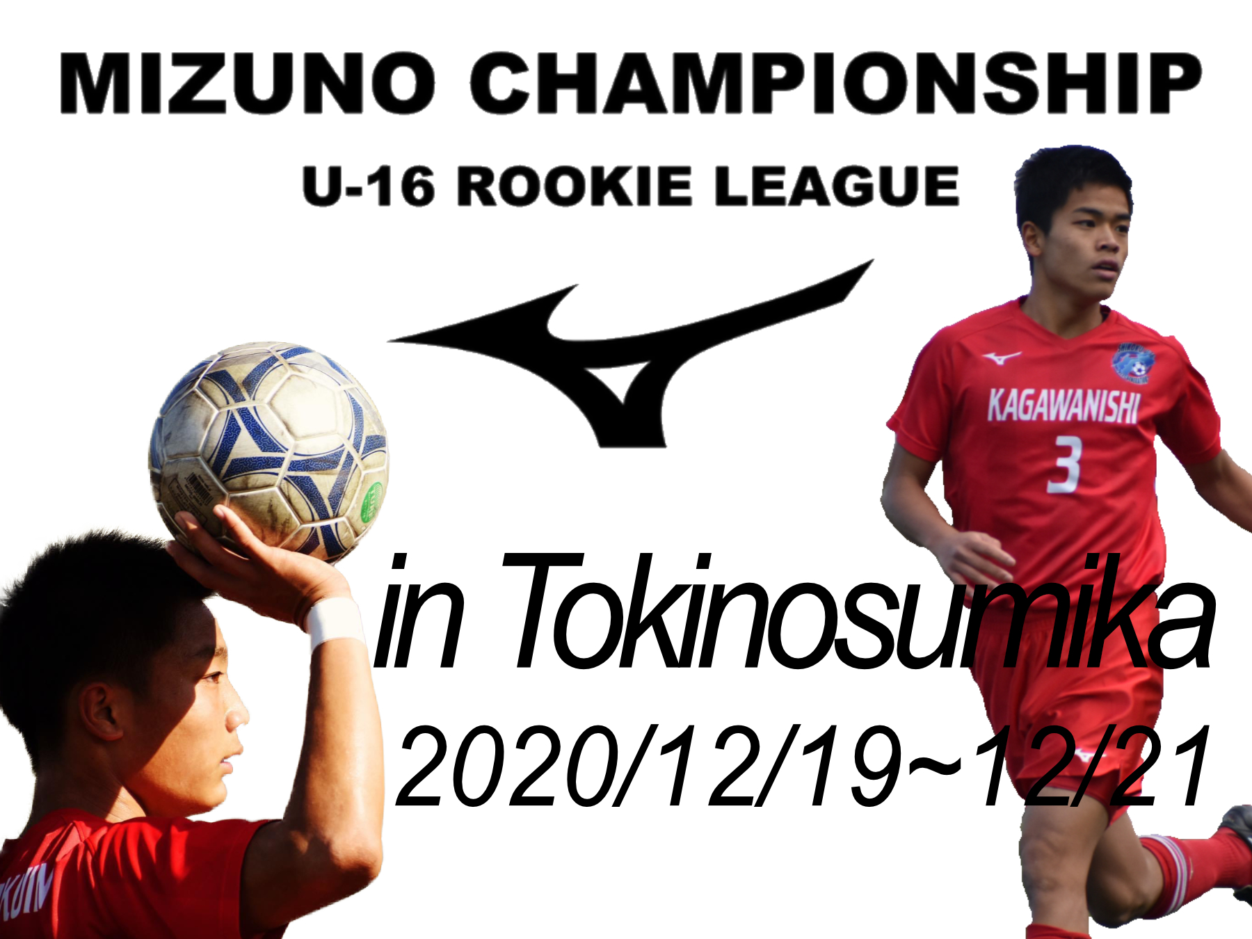 MIZUNO champion ship 開幕