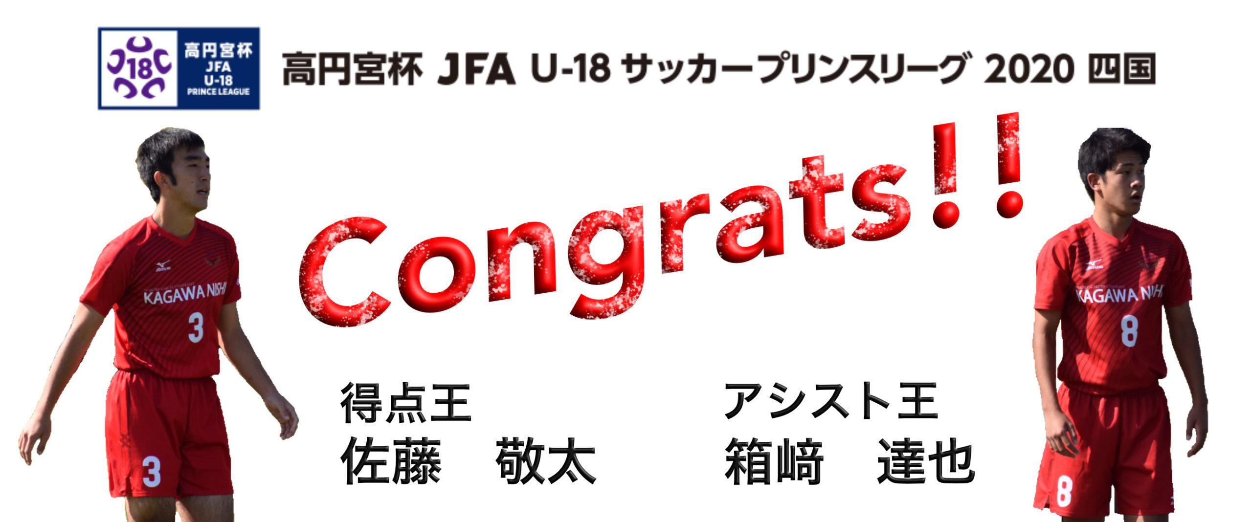 高円宮杯JFAプリンスリーグ四国 得点王 アシスト王
